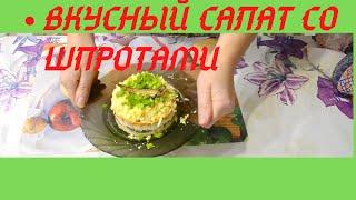 Салат со шпротами и плавленным сыром.Вкусно и быстро.MiLkina коллекция рецептов.