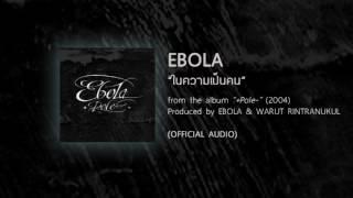 ในความเป็นคน - EBOLA (from the album -POLE+ - 2004) 【OFFICIAL AUDIO】