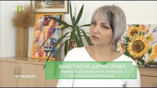 """Приложения за памет и концентрация с Анастасия Димитрова в """"Натисни F1"""" по БНТ2, епизод 2"""