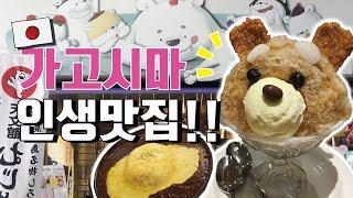 [일본인 에디터Vlog]가고시마에서 꼭 먹어야 할 인생맛집!