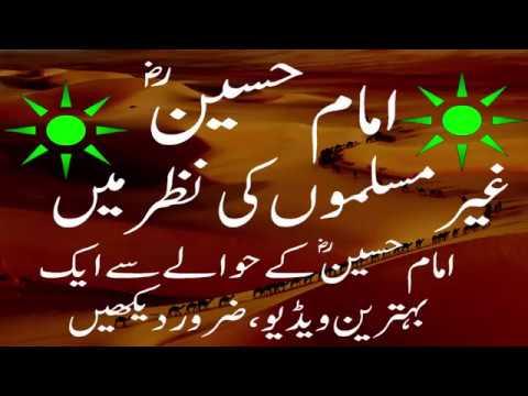 Hazrat imam Hussain, Muharram and waqia karbala according to non Muslims  - حضرت امام حسین کی شخصیت