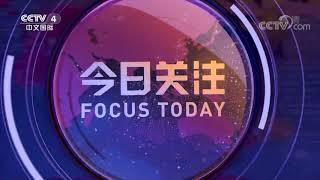[今日关注]20190930预告片| CCTV中文国际