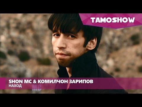 SHON MC \u0026 Комилчон Зарипов - Наход | SHON MC \u0026 Komiljon Zaripov - Nakhod (2013)