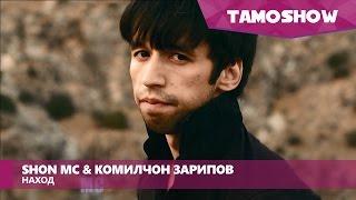 SHON MC & Комилчон Зарипов - Наход | SHON MC & Komiljon Zaripov - Nakhod (2013)
