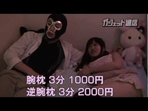 """秋葉原で添い寝をしてくれるお店に行ってきた """"AKIBA"""" young girl and bed sharing"""