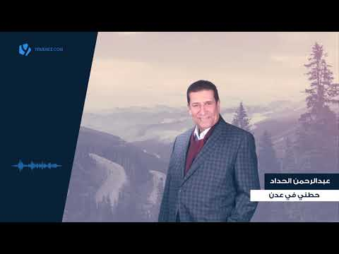 حطني في عدن ولا في الشيخ عثمان | عبدالرحمن الحداد