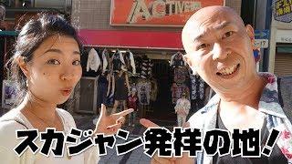 横須賀観光その6 スカジャン発祥の地で有名などぶ板通り商店街でアメリカン気分を満喫