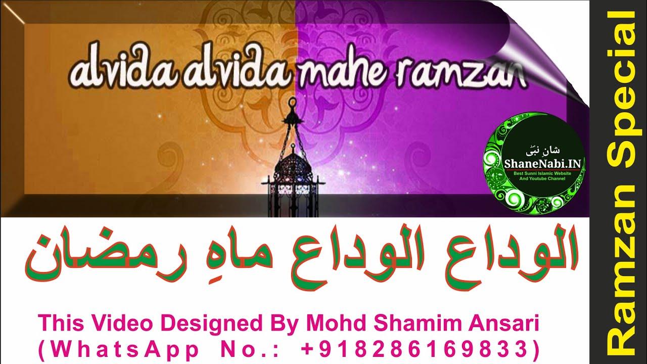 Listen Alvida Alvida Ramzan Mp3