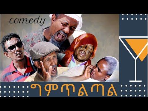 Eritrean Comedy 2019 BY Dawit Eyob Gmtltal (ግምጥልጣል)