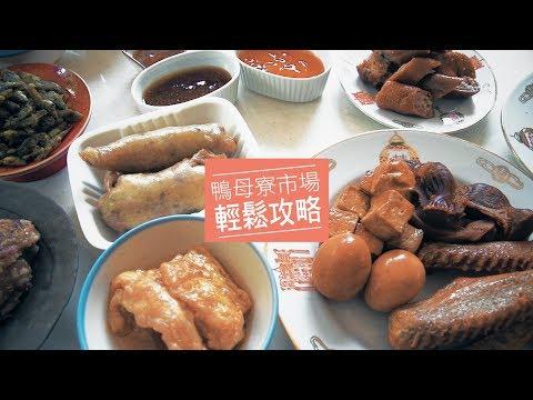 鏡食旅》【台南老饕帶路】鴨母寮市場必吃10攤 輕鬆攻略