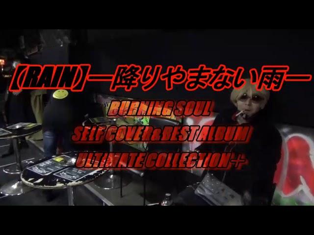 【お年玉公開!RAIN MV】/BURNING SOULミュージックビデオ 第3弾
