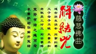 佛教音乐 佛教歌曲《解结咒》云泉法师