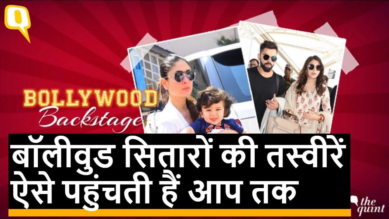 Bollywood का Paparazzi Culture, कैसे पहुंचती हैं सितारों की तस्वीरें आप तक | Quint Hindi