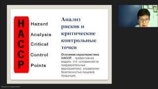 Вебинар «Внутриведомственныий контроль за организацией лечебного питания в ЛПУ»