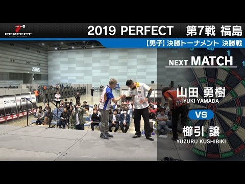 山田勇樹 VS 櫛引譲【男子決勝】2019 PERFECTツアー 第7戦 福島