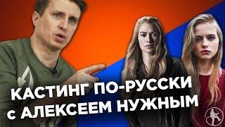 КАСТИНГ ПО-РУССКИ с АЛЕКСЕЕМ НУЖНЫМ