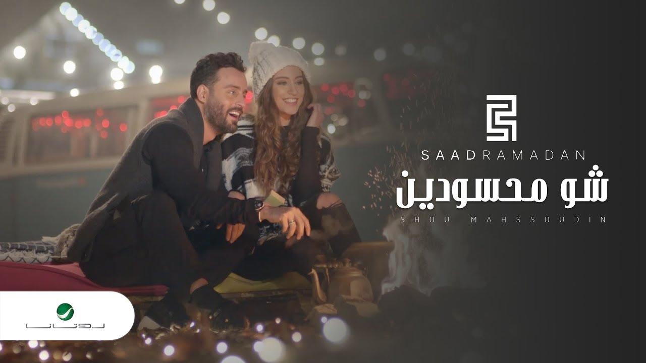 Saad Ramadan Shou Mahssoudin Video Clip سعد رمضان شو محسودين فيديو كليب Youtube