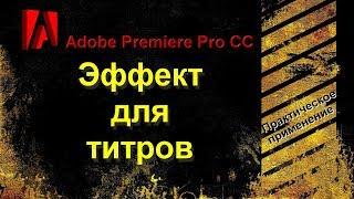 Эффект для титров в Adobe Premiere Pro CC