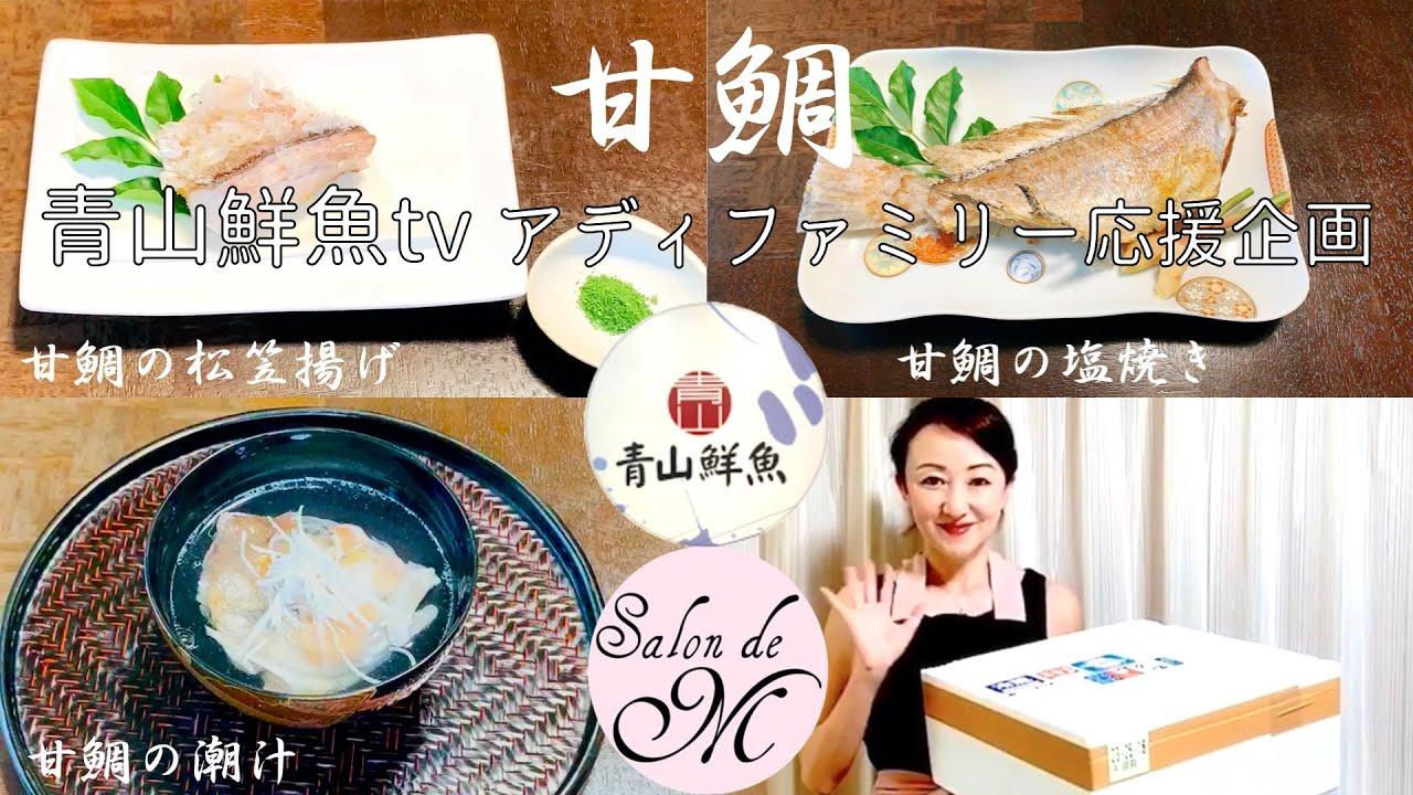 塩焼き 甘鯛 【秋が旬】アマダイ(甘鯛)のいろいろな食べ方・レシピまとめ【釣り人向け】