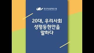 [한국여성정책연구원 카드뉴스] 20대 우리사회 성평등현…