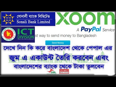 How to create Paypal Xoom Account from Bangladesh | how to transfer money xoom to Bank Bangladesh