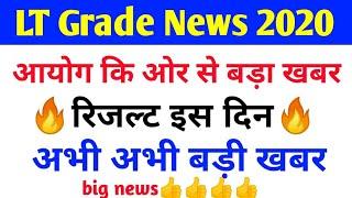 Lt Grade Result News!! Lt grade latest news!! Lt grade Joining date 2020 !! Big news Lt grade