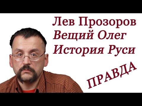 Фильм Вещий Олег. Обретенная быль. Ложь о варягах [Скепсис-обзор]