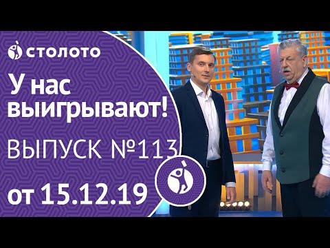 У нас выигрывают 15.12.19 - выпуск №113 от Столото