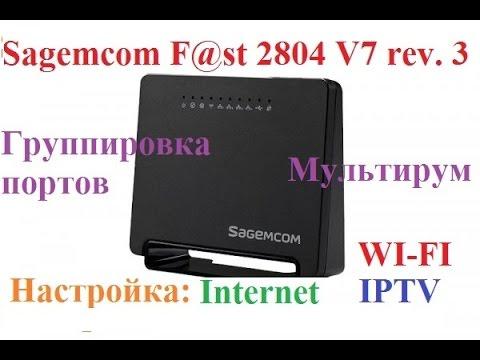 Sagemcom Fast 2804 V7 Rev. 3  Настроить интернет, IPTV, Wi-fi, группировка портов