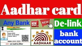 How to aadhar de-link bank accound   de-link   de-link aadhar  unlink aadhar   aaosikhe