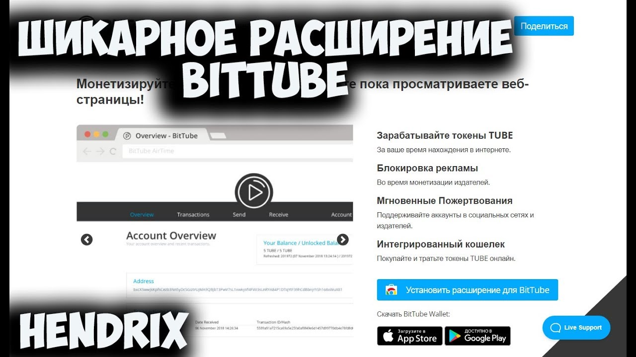 Автозаработок на Автопилоте | Расширение для Заработка ТОКЕНА BitTube