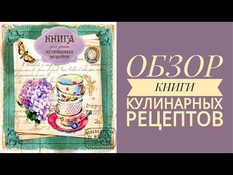 ХОЗЯЙКАМ НА ЗАМЕТКУ // КНИГА ДЛЯ ЗАПИСИ КУЛИНАРНЫХ РЕЦЕПТОВ