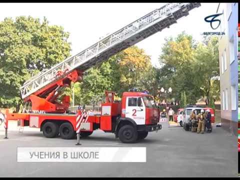 В 28-й школе Белгорода потушили условный пожар
