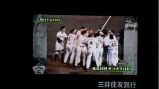 広島東洋カープ、阪神タイガースで21年間にわたって活躍された金本知憲...