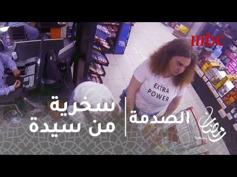 الصدمة - الحلقة 10 - رد فعل إنساني في لبنان تجاه من يسخر من سيدة وزنها زائد