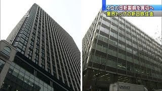 業界トップの新日鉄住金、4位の日新製鋼を買収へ(16/02/01)