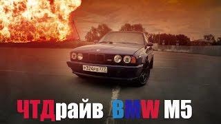 #BMW M5 S38B38 E34 340 л/с