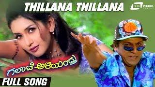 Thillana Thillana   Galate Aliyandru   Shivarajkumar   Deepthi Bhatnagar   Kannada Full Video Song
