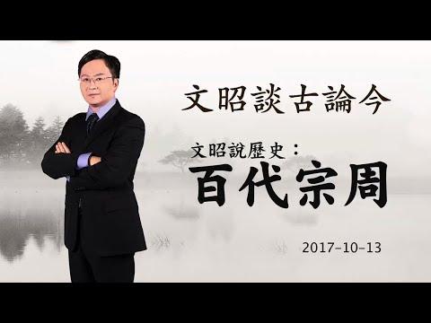 历史的星河:百代宗周(2017-10-13)