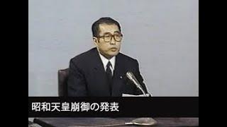 小渕官房長官による昭和天皇崩御の発表。 ※当時の音声オリジナルのまま...
