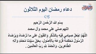 دعاء اليوم الأخير من رمضان .. اللهم تقبل