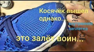 заплатка на кроссовки/печальный результат)