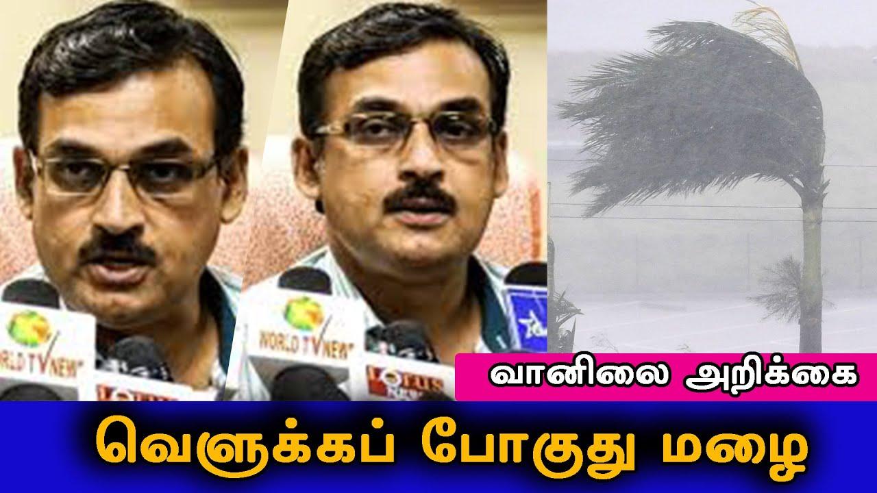 வெளுக்கப் போகுது மழை | | Vanilai Arikkai | Britain Tamil Broadcasting
