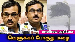 வெளுக்கப் போகுது மழை     Vanilai Arikkai   Britain Tamil Broadcasting