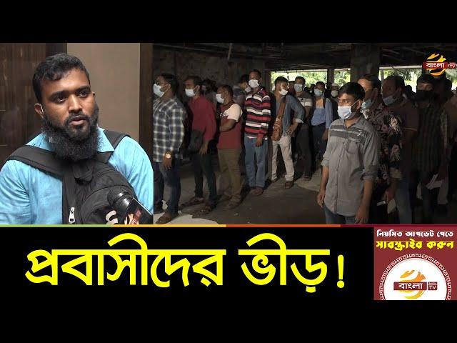 কর্মস্থলে ফেরার বিমান টিকিট পেতে আজও প্রবাসীদের ভীড়   Saudi Probashi News   Plane Ticket   Bangla TV