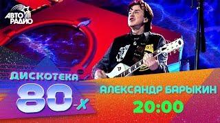 Александр Барыкин 20 00 Дискотека 80 х 2006 Авторадио