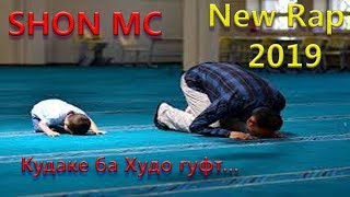 Шон мс - Кудаке ба Худо гуфт.. (New rap 2019)