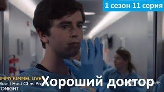 Хороший доктор 1 сезон 11 серия - Русское Промо (Субтитры, 2018) The Good Doctor 1x11 Promo
