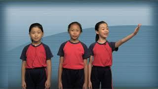 Publication Date: 2018-04-27 | Video Title: 石湖墟公立學校高小組《春》(節選)