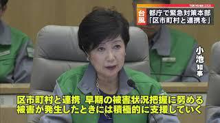 台風19号 小池都知事「区市町村と連携 被害把握を」